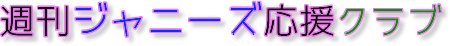 この画像は、このウエブサイト「週刊ジャニーズ応援クラブ」のロゴマークです。