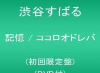この画像は、サイトの記事「渋谷すばる 記憶 関ジャニ∞ おすすめ YouTube視聴無料動画 まとめてご紹介!」のイメージ写真画像として利用しています。