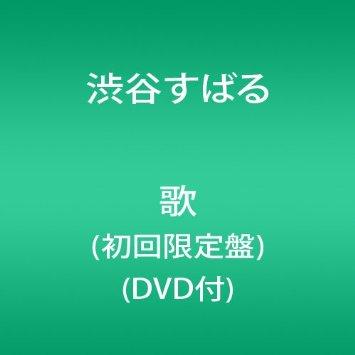 ユーチューブで話題のキーワード『渋谷すばる ソロ 関ジャニ∞』関連の無料視聴できるおすすめ動画や人気映像をYouTubeから厳選してランキングにまとめた動画紹介サイトです。アカペラシーン, ココロオドレバ, ラジオ, 古い日記, 歌。