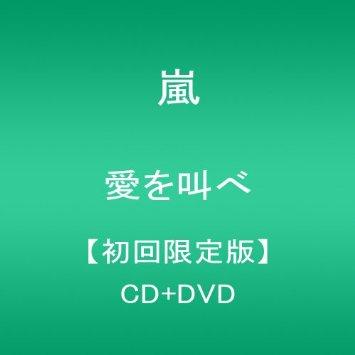 この画像は、サイトの記事「嵐 愛を叫べ PV おすすめ YouTube視聴無料動画 まとめてご紹介!」のイメージ写真画像として利用しています。