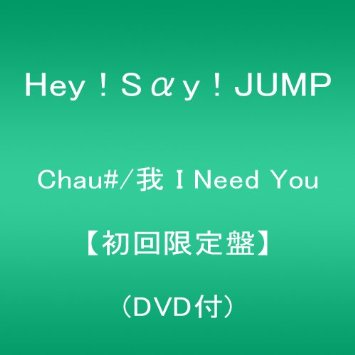 この画像は、サイトの記事「Hey! Say! JUMP Chau# おすすめ YouTube視聴無料動画 まとめてご紹介!」のイメージ写真画像として利用しています。