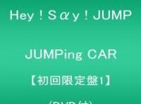 この画像は、サイトの記事「Hey! Say! JUMP JUMPing CAR おすすめ YouTube視聴無料動画 まとめてご紹介!」のイメージ写真画像として利用しています。