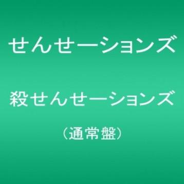 この画像は、サイトの記事「Hey! Say! JUMP 殺せんせーションズ おすすめ YouTube視聴無料動画 まとめてご紹介!」のイメージ写真画像として利用しています。