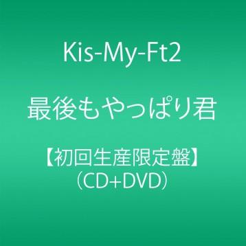 この画像は、サイトの記事「キスマイ 最後もやっぱり君 おすすめ YouTube視聴無料動画 まとめてご紹介!」のイメージ写真画像として利用しています。