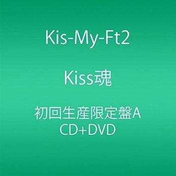 この画像は、サイトの記事「キスマイ Kiss魂 おすすめ YouTube視聴無料動画 まとめてご紹介!」のイメージ写真画像として利用しています。