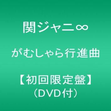 この画像は、サイトの記事「関ジャニ∞ がむしゃら行進曲 おすすめ YouTube視聴無料動画 まとめてご紹介!」のイメージ写真画像として利用しています。
