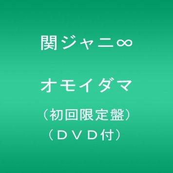 この画像は、サイトの記事「関ジャニ∞ オモイダマ おすすめ YouTube視聴無料動画 まとめてご紹介!」のイメージ写真画像として利用しています。