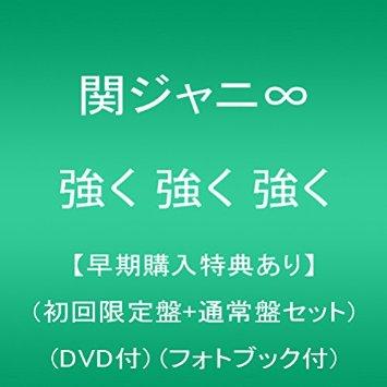 この画像は、サイトの記事「関ジャニ∞ 強く強く強く おすすめ YouTube視聴無料動画 まとめてご紹介!」のイメージ写真画像として利用しています。