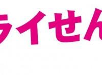 この画像は、サイトの記事「錦戸亮 ソロ 関ジャニ∞ おすすめ YouTube視聴無料動画 まとめてご紹介!」のイメージ写真画像として利用しています。