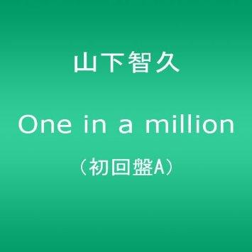 この画像は、サイトの記事「山下智久 One in a million おすすめ YouTube視聴無料動画 まとめてご紹介!」のイメージ写真画像として利用しています。