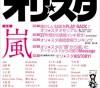 この画像は、サイトの記事「大野智 ソロ 暁 嵐 おすすめ YouTube視聴無料動画 まとめてご紹介!」のイメージ写真画像として利用しています。