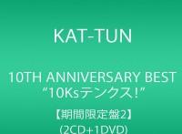 この画像は、サイトの記事「亀梨和也 絆 KAT-TUN おすすめ YouTube視聴無料動画 まとめてご紹介!」のイメージ写真画像として利用しています。